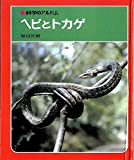 科学のアルバム〈73〉ヘビとトカゲ (1981年)
