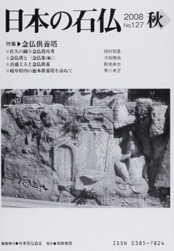 日本の石仏 127