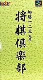 加藤一二三九段 将棋倶楽部