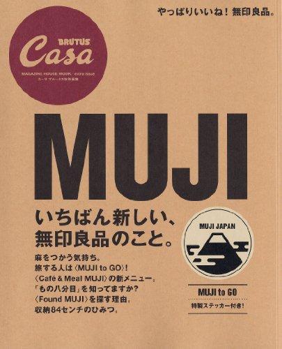 カーサブルータス特別編集 MUJI  いちばん新しい無印良品のこと。 (マガジンハウスムック CASA BRUTUS)