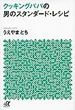 クッキングパパの男のスタンダード・レシピ (講談社+α文庫)