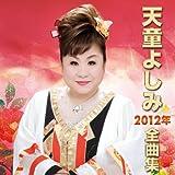 天童よしみ2012年全曲集の画像