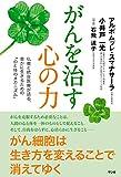 がんを治す心の力 (仏教と統合医療が語る、豊かに生きるための「心と体のメカニズム」)
