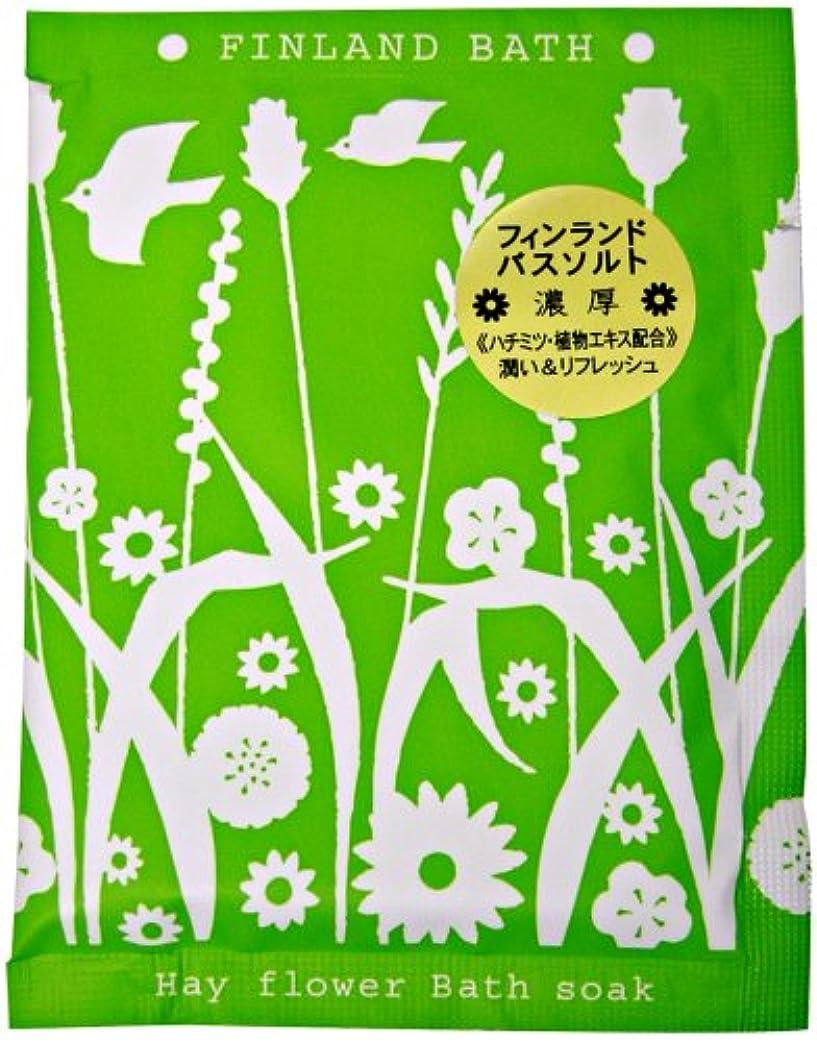 マーキー花瓶印象派フィンランドバスソーク ヘイフラワーの香り