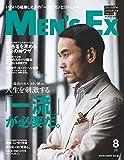 メンズ 靴 MEN'S EX (メンズ・イーエックス) 2018年 8月号 [雑誌]