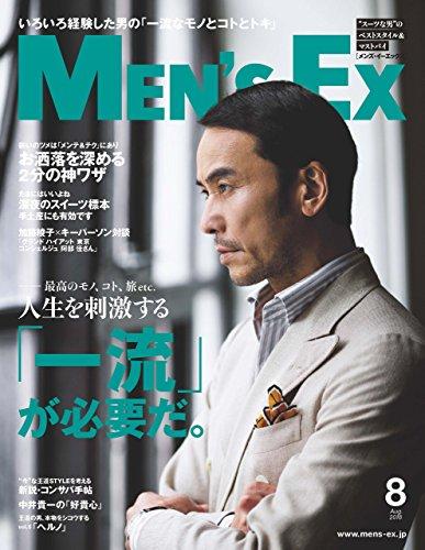 MEN'S EX (メンズ・イーエックス) 2018年 8月...