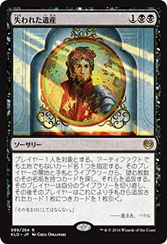 マジック・ザ・ギャザリング 失われた遺産(レア) / カラデシュ(日本語版)シングルカード KLD-088-R