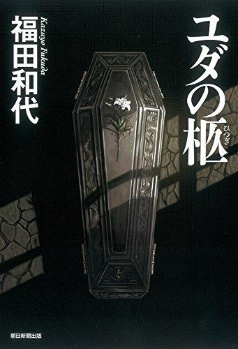 ユダの柩の詳細を見る