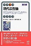 現代広告論 第3版 (有斐閣アルマ)