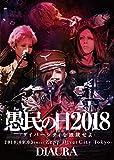 DIAURA/「愚民の日2018-ダイバーシティを独裁せよ-」2018.09.03[mon]ZeppDiverCityTokyo LIVE DVD (初回限定盤)
