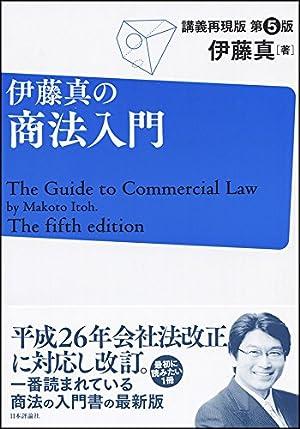 伊藤真の商法入門 第5版