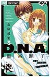 危険純愛D.N.A. 3 (フラワーコミックス)