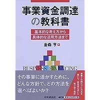 事業資金調達の教科書