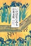 いけばなにみる日本文化―明かされた花の歴史