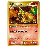 リザードンLV.76[復刻] ポケモンカードゲーム DPs【破空の激闘】092/092☆キラ