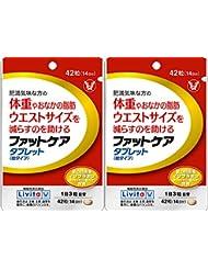 【2個セット】ファットケア タブレット 42粒(機能性表示食品)