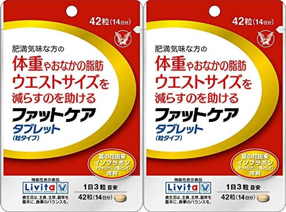 モンスター伝導率次【2個セット】ファットケア タブレット 42粒(機能性表示食品)