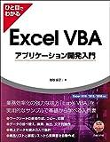 ひと目でわかるExcel VBAアプリケーション開発入門 Excel 2016/2013/2010対応 (マイクロソフト関連書)