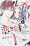ルイは恋を呼ぶ(2) (講談社コミックス別冊フレンド)