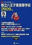 都立八王子東高等学校 英語リスニング問題音声データ付き 2020年度用 《過去5年分収録》 (高校別入試過去問題シリーズ A74)