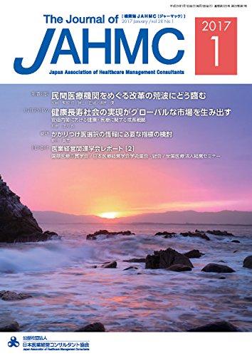 機関誌JAHMC2017年1月号