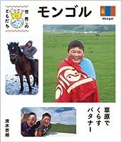 モンゴル (世界のともだち)