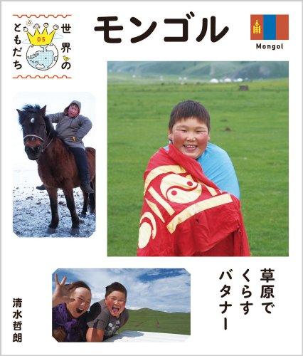 モンゴル (世界のともだち)の詳細を見る