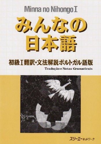 みんなの日本語―初級1翻訳・文法解説 ポルトガル語版