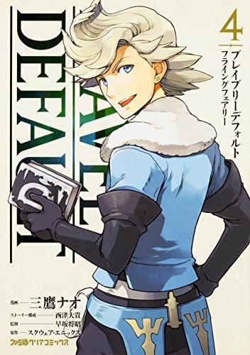 ブレイブリーデフォルトフライングフェアリー(4)(ファミ通クリアコミックス)
