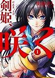 剣姫、咲く / 山高 守人 のシリーズ情報を見る