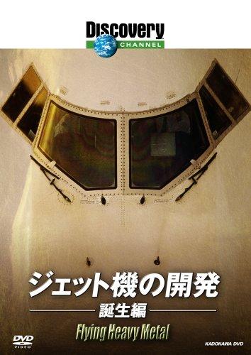 ディスカバリーチャンネル ジェット機の開発:誕生編 [DVD]