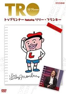 トップランナー Featuring リリー・フランキー Special Edition [DVD]