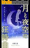月と夜空の狂詩曲