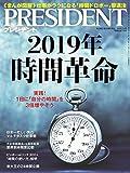 PRESIDENT (プレジデント) 2019年2/4号(2019年 時間革命)