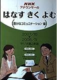 NHKアナウンサーのはなすきくよむ 豊かなコミュニケーション編 (NHKシリーズ)