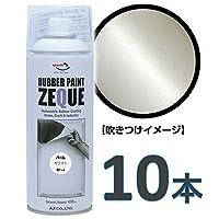 AZ(エーゼット) ラバーペイント ZEQUE 油性 RP-4 パールホワイト 400ml(RP040)×10本 SE312