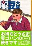 大阪豆ゴハン(4) (講談社漫画文庫)