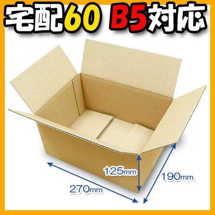 ダンボール 宅配60 B5 対応 270×190×125 クラフト 業務用 100枚セット (ダンボール箱 段ボール箱 引越し・梱包用 引越し用ダンボール)
