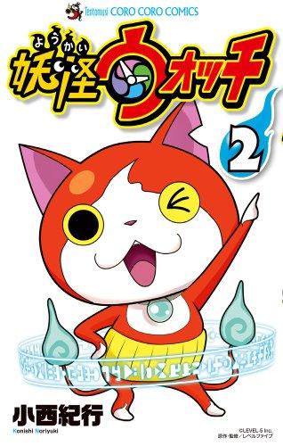 妖怪ウォッチ 2 (てんとう虫コロコロコミックス)...