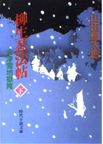 柳生忍法帖〈下 会津雪地獄篇〉 (時代小説文庫)