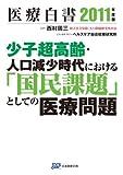 医療白書2011年度版 少子超高齢・人口減少時代における「国民課題」としての医療問題