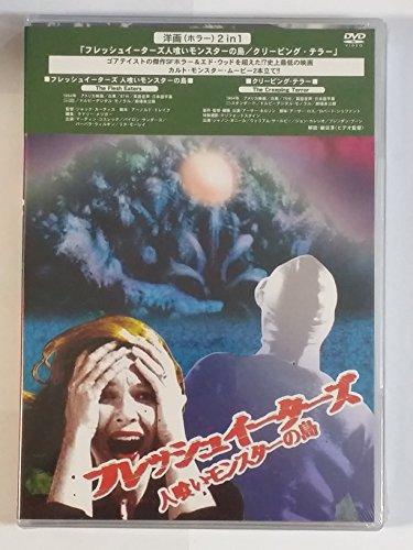フレッシュイーターズ 人喰いモンスターの島/クリーピング・テラー [DVD]の詳細を見る