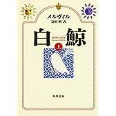 白鯨 (上) (角川文庫)