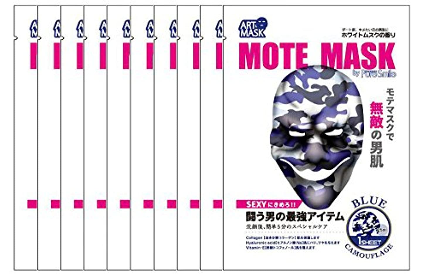 ブロック香港分ピュアスマイル アートマスク モテマスク MA-02 ホワイトムスクの香り 1枚入り ×10セット
