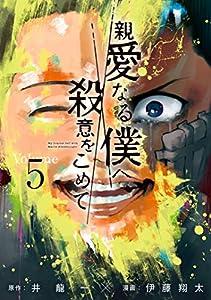 親愛なる僕へ殺意をこめて(5) (ヤングマガジンコミックス)