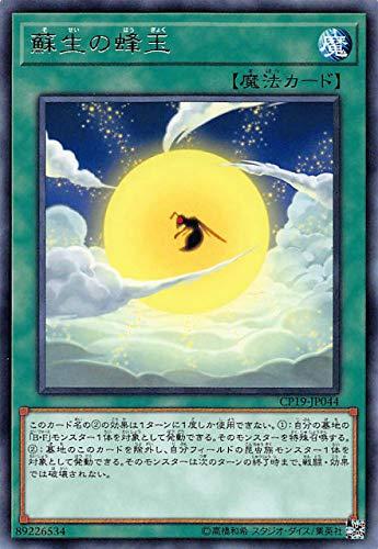 遊戯王 CP19-JP044 蘇生の蜂玉 (日本語版 レア) コレクションパック 革命の決闘者編