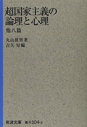 超国家主義の論理と心理 他八篇 (岩波文庫)の詳細を見る