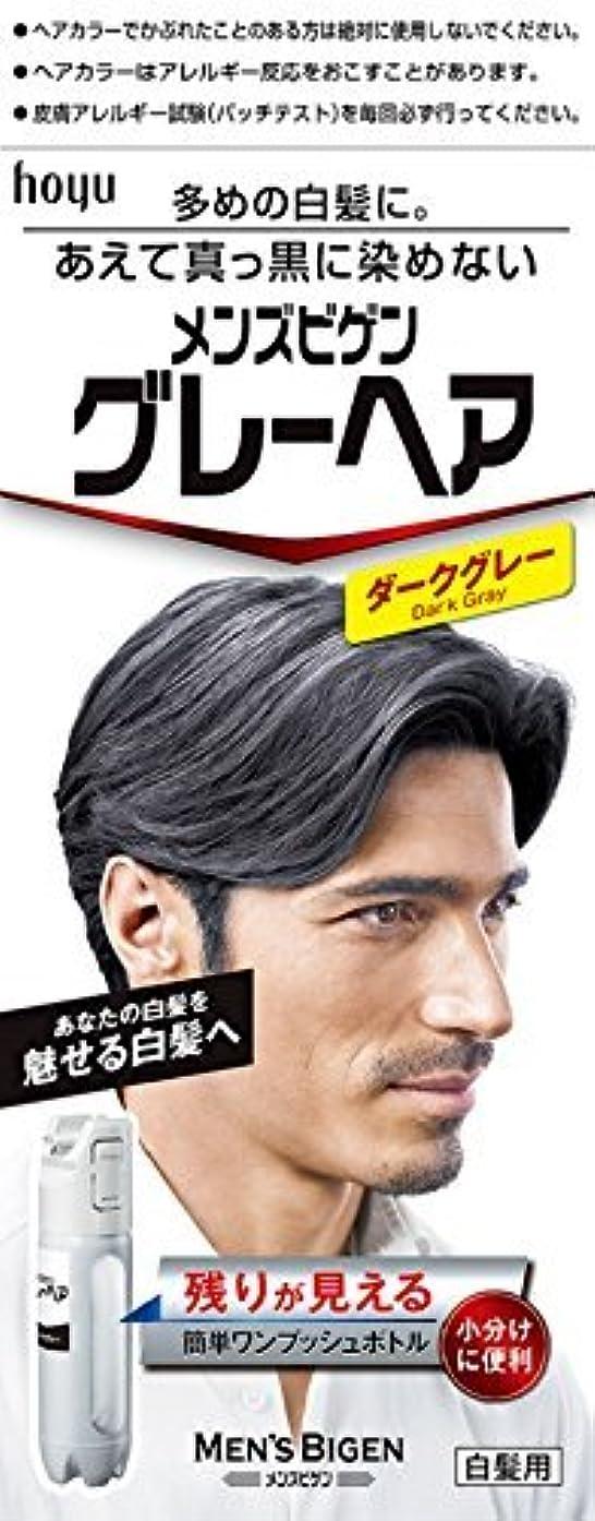 豆腐本気息子【ホーユー】メンズビゲン グレーヘア ダークグレー 40g+40g ×3個セット