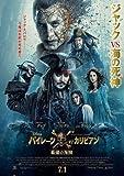 【映画パンフレット】 パイレーツ・オブ・カリビアン 最後の海賊