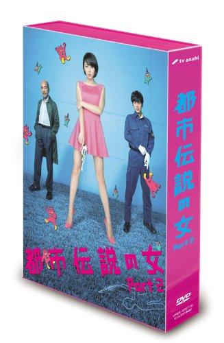 都市伝説の女Part2 DVD-BOXの詳細を見る